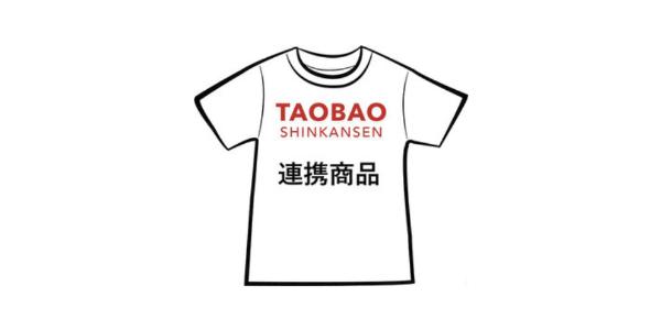 タオバオ新幹線連携商品