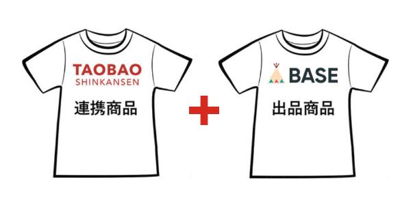 タオバオ新幹線連携商品 + BASE出品商品